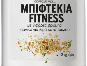 Μείγμα Μπιφτέκια Fitness Κοτόπουλου με Βρώμη 200g